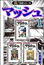 表紙: 【極!合本シリーズ】 マッシュ1巻 | 山田貴敏