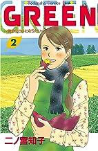 表紙: GREEN(2) (Kissコミックス)   二ノ宮知子