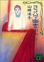 ヨコハマ幽霊ホテル (講談社文庫)