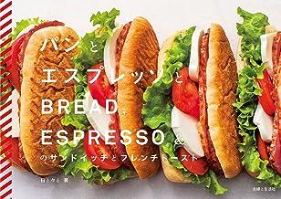 表紙: 「パンとエスプレッソと」のサンドイッチとフレンチトースト | 日と々と
