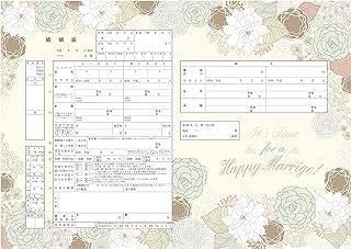 丈夫で破れにくく縁起がいい☆日本初!越前和紙でできたオリジナル婚姻届『Happy Marrige』