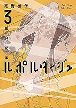 表紙: ルポルタージュ‐追悼記事‐(3) (モーニングコミックス) | 売野機子