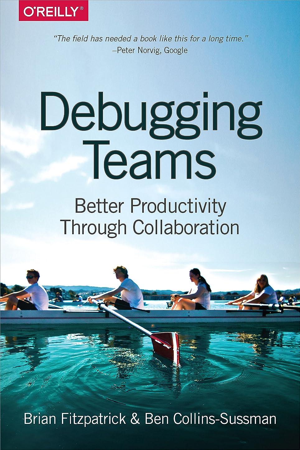 データベース深さ知るDebugging Teams: Better Productivity through Collaboration (English Edition)