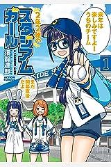 2年2組のスタジアムガール : 1 (アクションコミックス) Kindle版