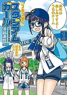 2年2組のスタジアムガール : 1 (アクションコミックス)