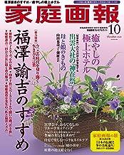 家庭画報 2020年 10月号プレミアムライト版 (家庭画報増刊)