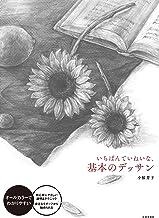 表紙: いちばんていねいな、基本のデッサン | 小椋芳子