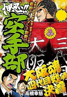 押忍!!空手部 大阪魂四代目戦争決着編 (バンブーコミックス WIDE版)