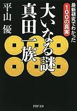 表紙: 大いなる謎 真田一族 最新研究でわかった100の真実 PHP文庫 | 平山 優