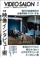 表紙: ビデオ SALON (サロン) 2020年 4月号 [雑誌] | ビデオSALON編集部