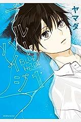 ブルーハイジ(1) (モーニングコミックス) Kindle版