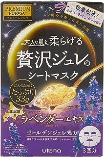 Utena Premium Puresa Golden Jelly Mask, Lavender, 3ct