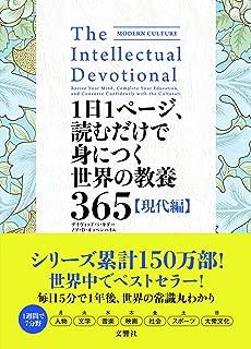 1日1ページ、読むだけで身につく世界の教養365 現代編