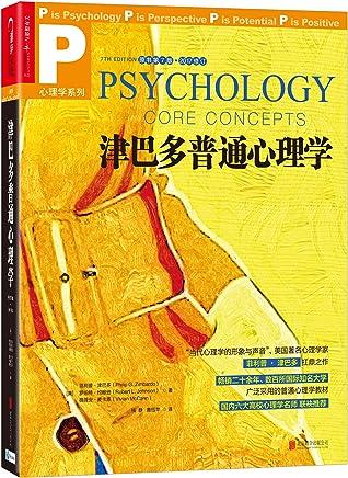 津巴多普通心理学(原书第7版·2017修订)