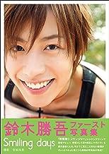 表紙: 鈴木勝吾 ファースト写真集 『 Smiling days 』 | 鈴木 勝吾
