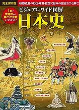 表紙: ビジュアルワイド 図解 日本史 | 橋場日月
