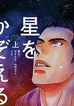 表紙: 星をかぞえること【特典付】 上 (バンブーコミックス 麗人セレクション) | 内田カヲル
