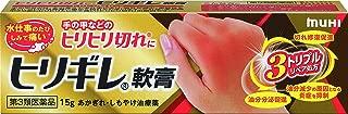 【第3類医薬品】ヒリギレ軟膏 15g