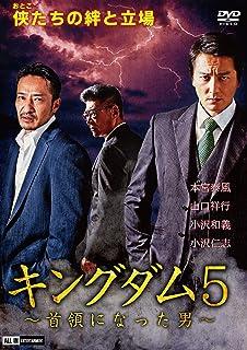 キングダム5~首領になった男~ [DVD]