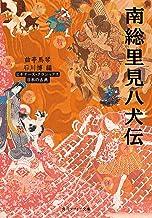 表紙: 南総里見八犬伝 ビギナーズ・クラシックス 日本の古典 (角川ソフィア文庫) | 曲亭 馬琴