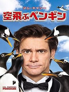 空飛ぶペンギン (字幕版)