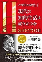 表紙: ハマトンの霊言 現代に知的生活は成り立つか | 大川隆法