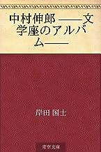 表紙: 中村伸郎 ——文学座のアルバム—— | 岸田 国士