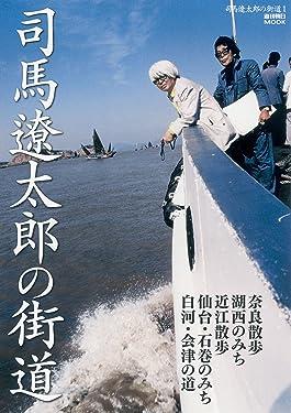 Road one of Ryotaro Shiba (2013) ISBN: 4022745983 [Japanese Import]