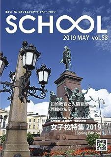 SCHOOL Vol.58 女子校特集 2019