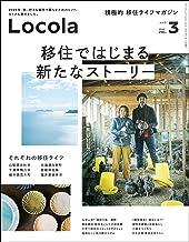 表紙: 三栄ムック ロコラ Vol.03 | 三栄