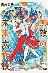 無敵の未来大作戦 3 (ビームコミックス) Kindle版