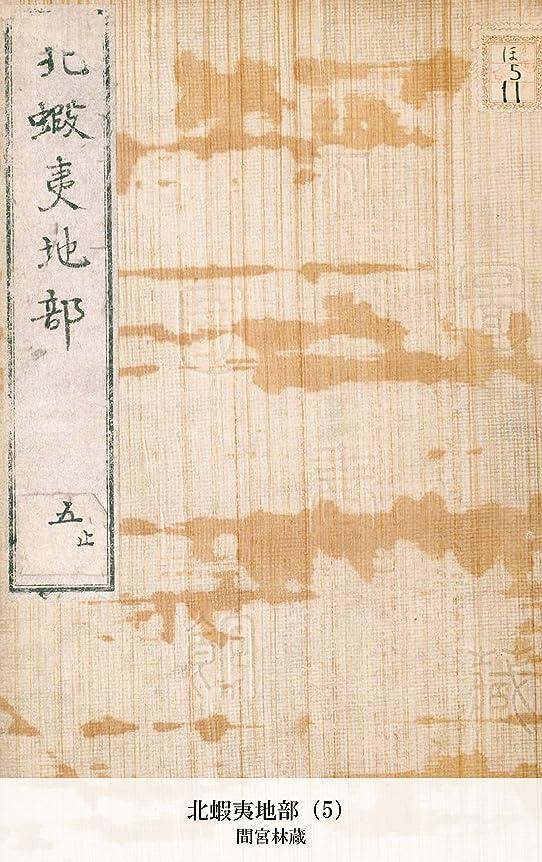 超越するエンジン牧草地北蝦夷地部(5) (国立図書館コレクション)
