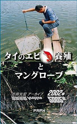 タイのエビ養殖とマングローブ 吉田光宏アーカイブ2002年