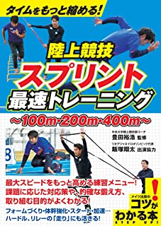 タイムをもっと縮める! 陸上競技 スプリント 最速トレーニング (コツがわかる本!)...