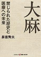 表紙: 大麻 禁じられた歴史と医療への未来 (知恵の実文庫)   長吉秀夫