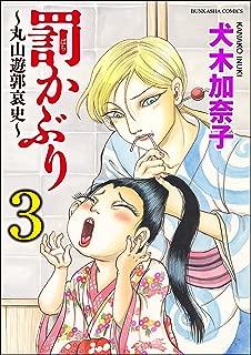 罰かぶり~丸山遊郭哀史~ (3) (まんがグリム童話)
