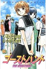 ゴーストハント(12) (なかよしコミックス) Kindle版