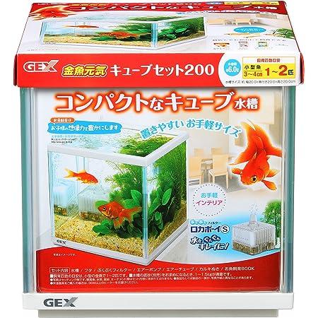 ジェックス 金魚元気 キューブセット200