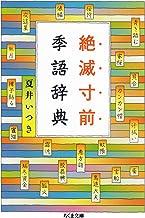 表紙: 絶滅寸前季語辞典 (ちくま文庫)   夏井いつき