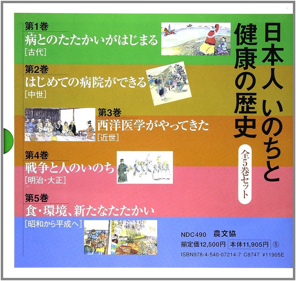 評価可能発生委任日本人いのちと健康の歴史(全5巻)