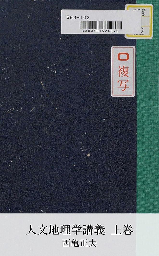 没頭する列車標高人文地理学講義 上巻 (国立図書館コレクション)