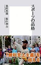 表紙: スポーツの品格 (集英社新書) | 桑田真澄