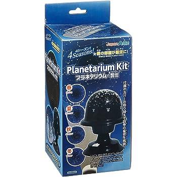 【科学工作】天文・宇宙 プラネタリウムの製作