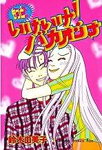 表紙: もっといけいけ!バカオンナ (Kissコミックス)   鈴木由美子