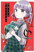 目黒さんは初めてじゃない 分冊版(19) (パルシィコミックス)