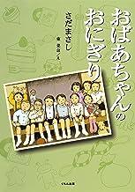 表紙: おばあちゃんのおにぎり (くもんの児童文学)   東菜奈