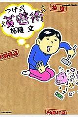 つげ式 貧遊術 (バンブーコミックス 4コマセレクション) Kindle版
