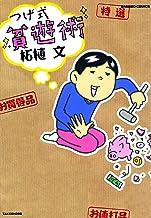 表紙: つげ式 貧遊術 (バンブーコミックス 4コマセレクション) | 柘植文
