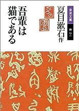 表紙: 吾輩は猫である (岩波文庫) | 夏目 漱石