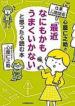 表紙: 心屋仁之助の仕事・人間関係 「最近なにもかもうまくいかない」と思ったら読む本 (中経の文庫) | 心屋 仁之助